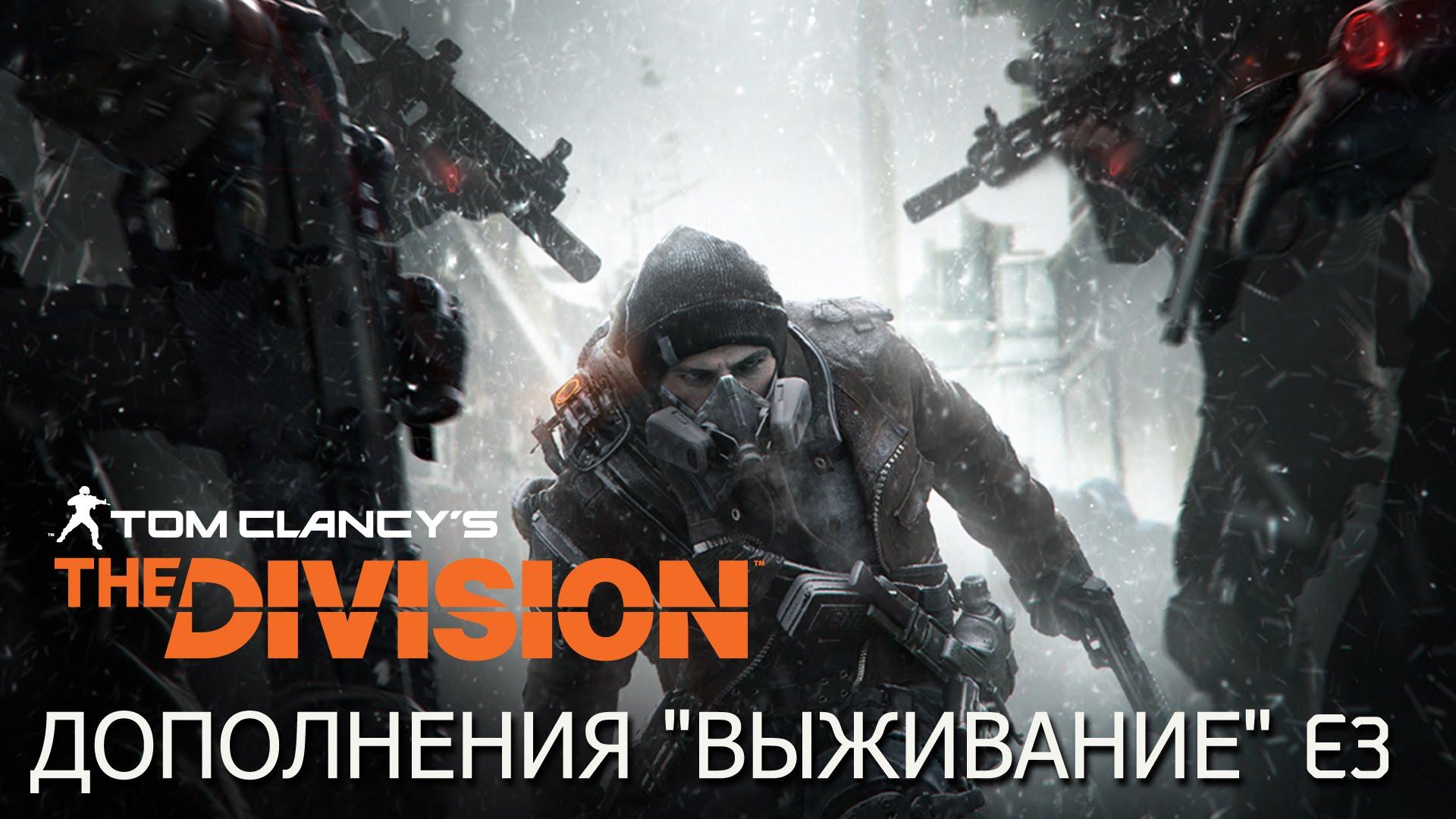 Tom Clancy's The Division — Тизер дополнения «Выживание» — Трейлер E3