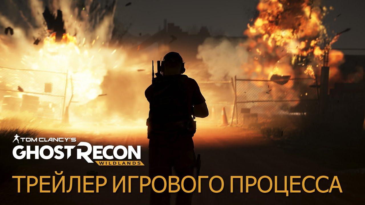 Tom Clancy's Ghost Recon Wildlands — Трейлер игрового процесса — E3 2016