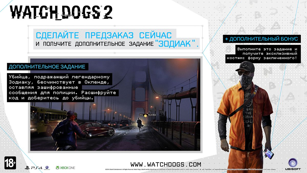 Watch_Dogs_2_bonus_1