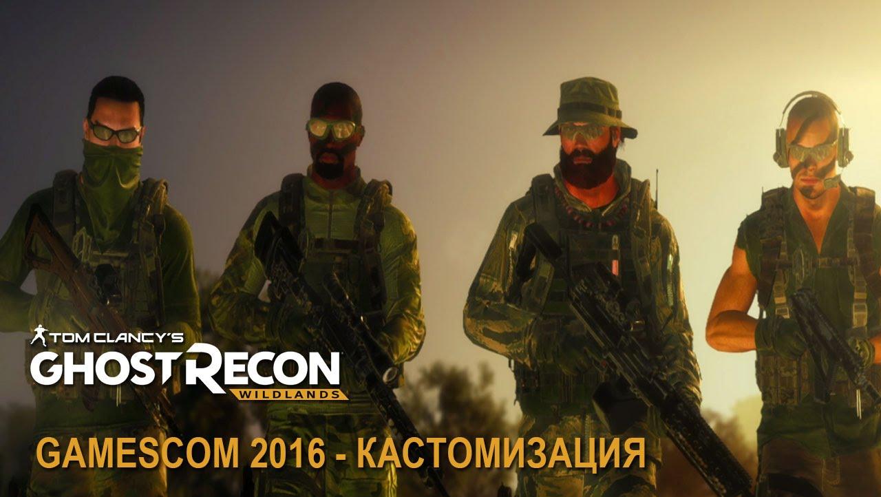 Кастомизация оружия и персонажей в Tom Clancy's Ghost Recon Wildlands