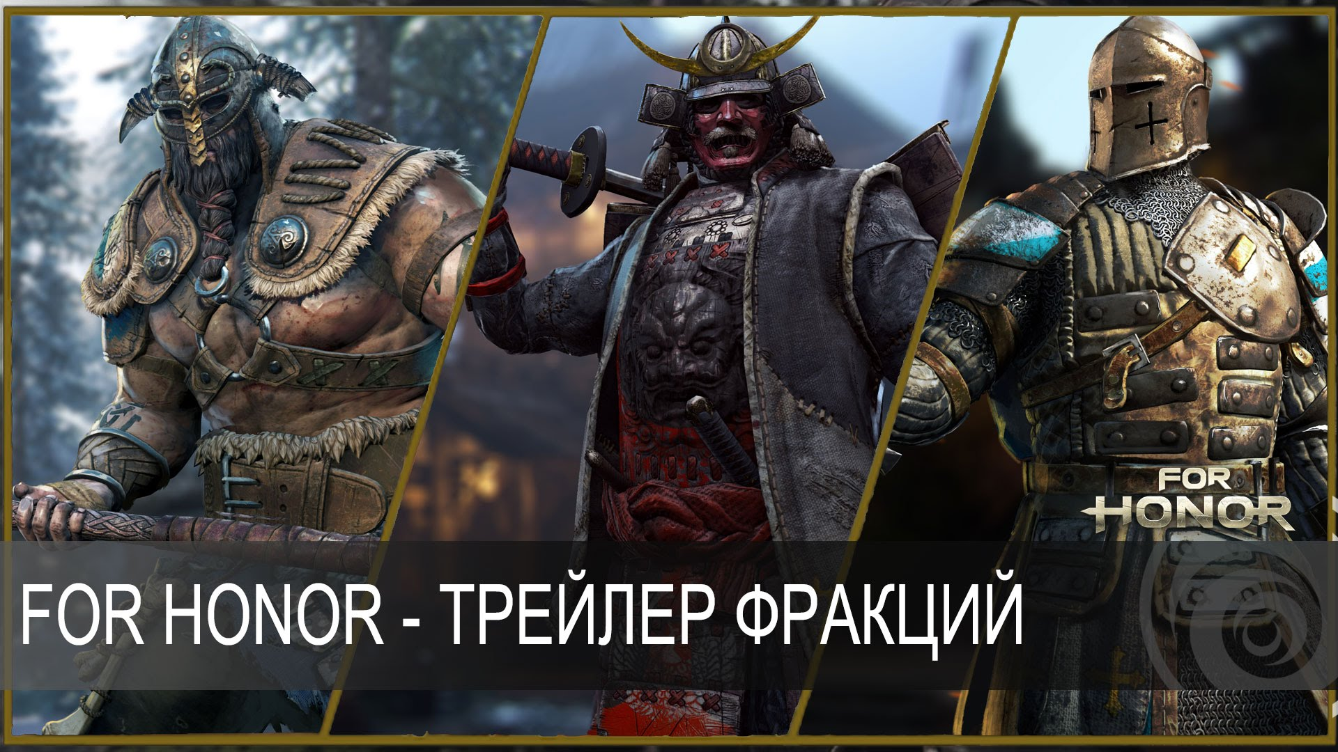 For Honor — Трейлер фракций