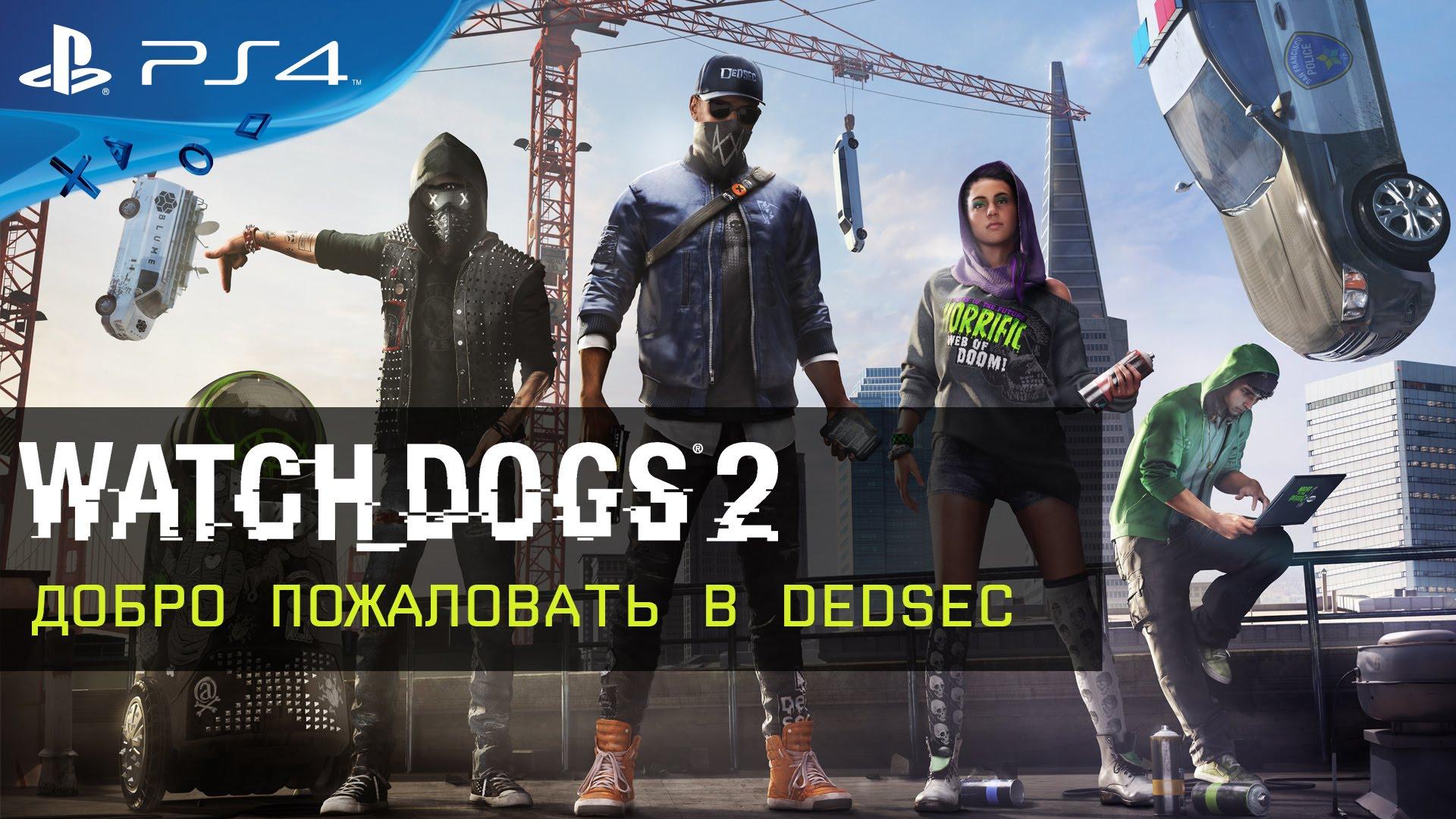 Watch Dogs 2 — Добро пожаловать в DEDSEC
