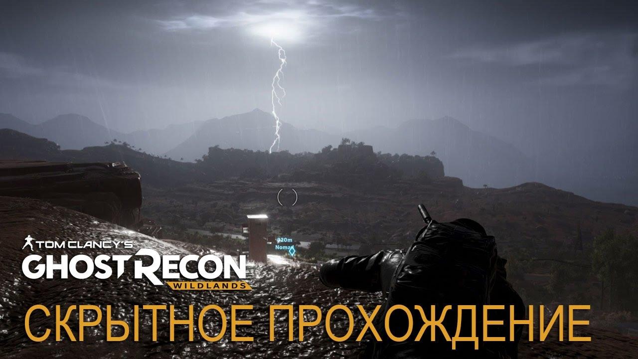 Скрытное прохождение миссии в Tom Clancy's Ghost Recon Wildlands