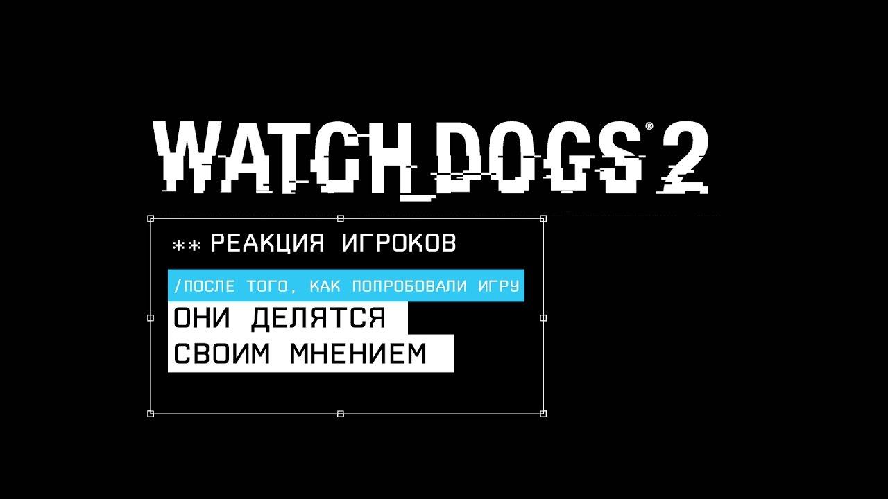 Watch Dogs 2 – реакция игроков