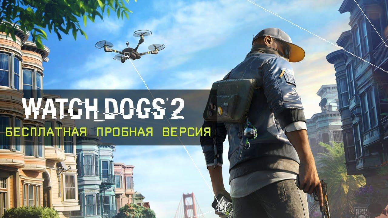 Бесплатная пробная версия Watch Dogs 2 уже доступна!