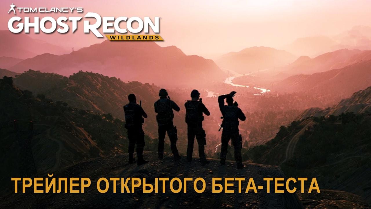 Объявлены системные требования Tom Clancy's Ghost Recon Wildlands и дата открытого бета-теста