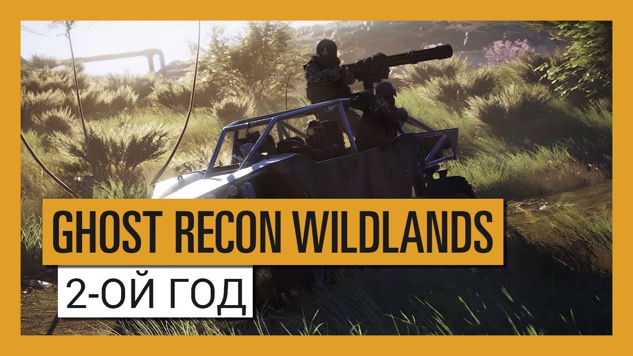 Ubisoft делится планами развития Ghost Recon Wildlands
