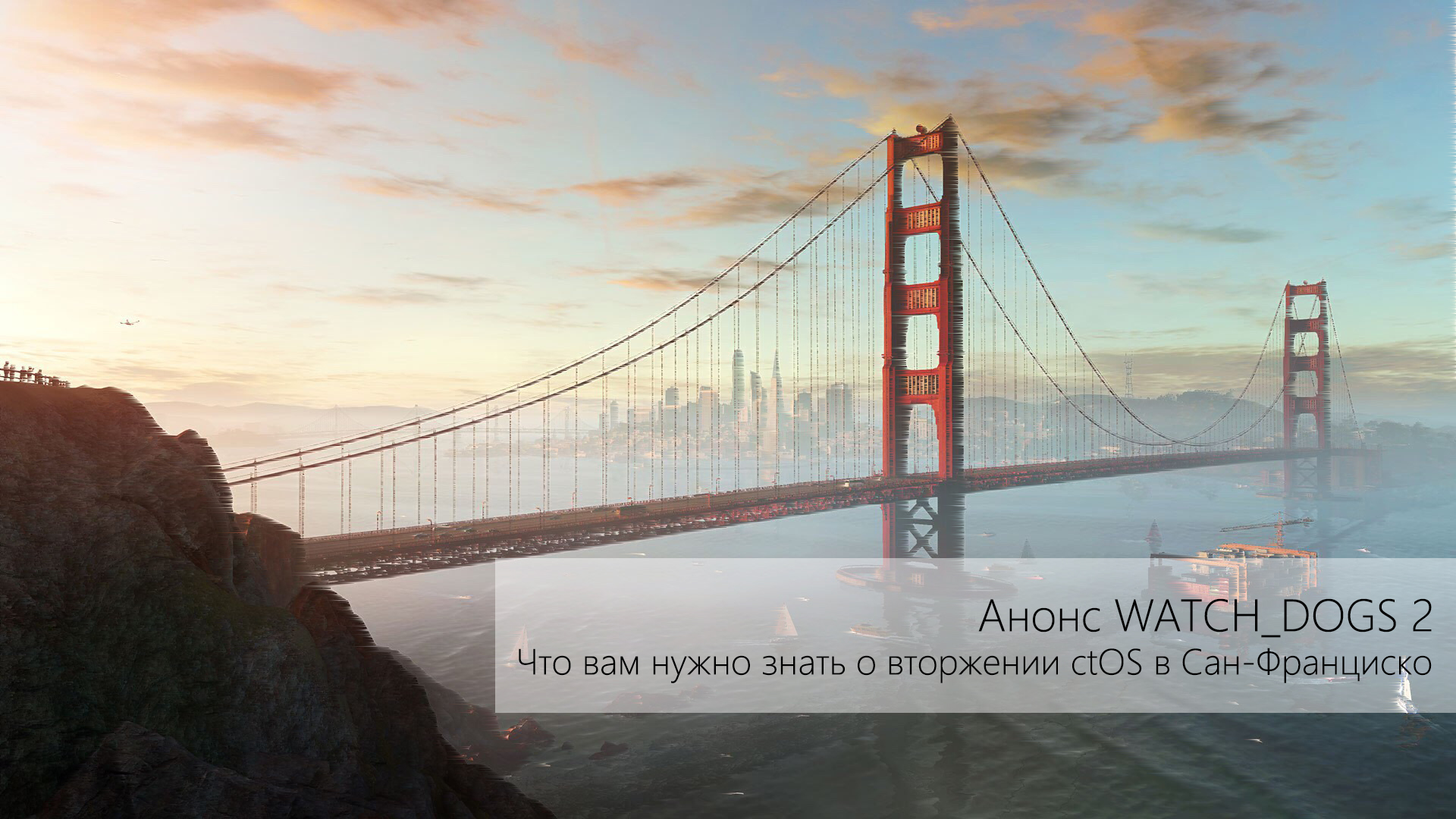 Watch Dogs 2 — Что вам нужно знать о вторжении CTOS в Сан-Франциско
