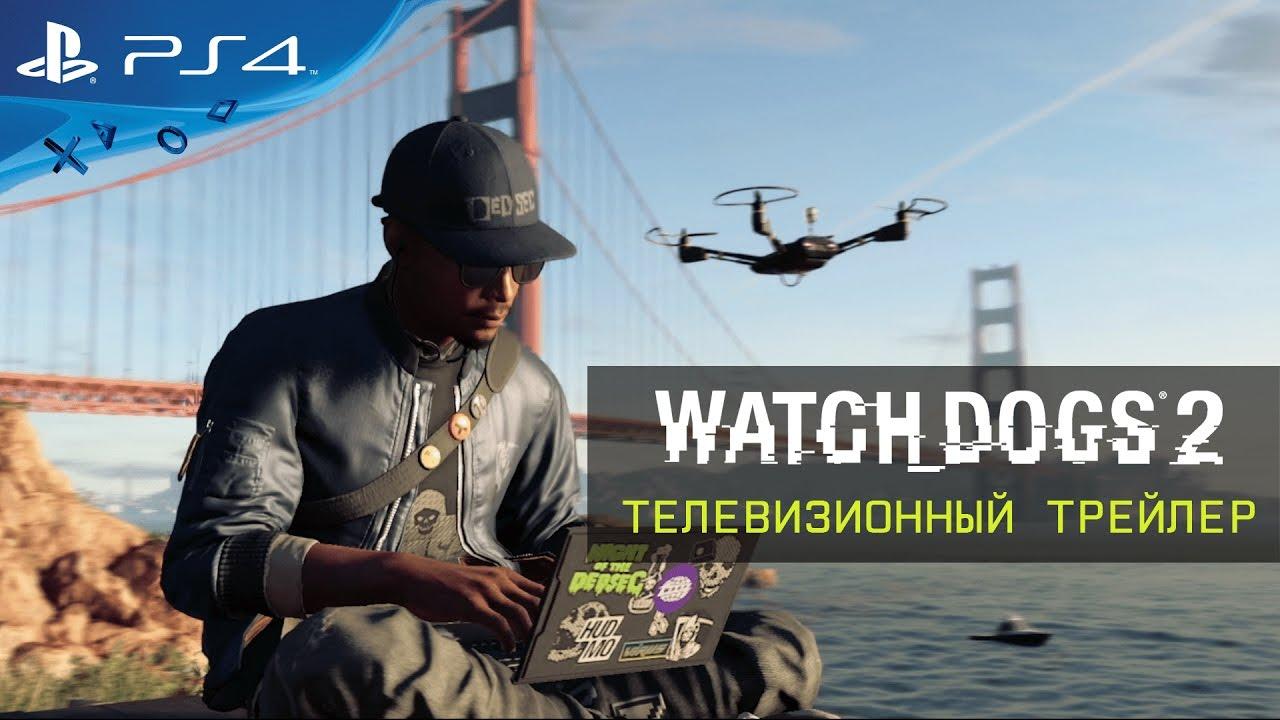 Телевизионный трейлер Watch Dogs 2