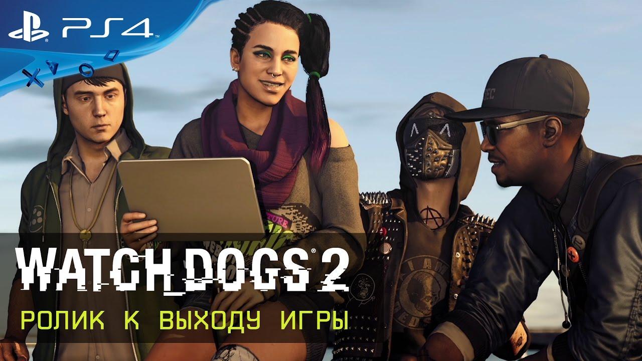 Watch Dogs 2 — Ролик к выходу игры
