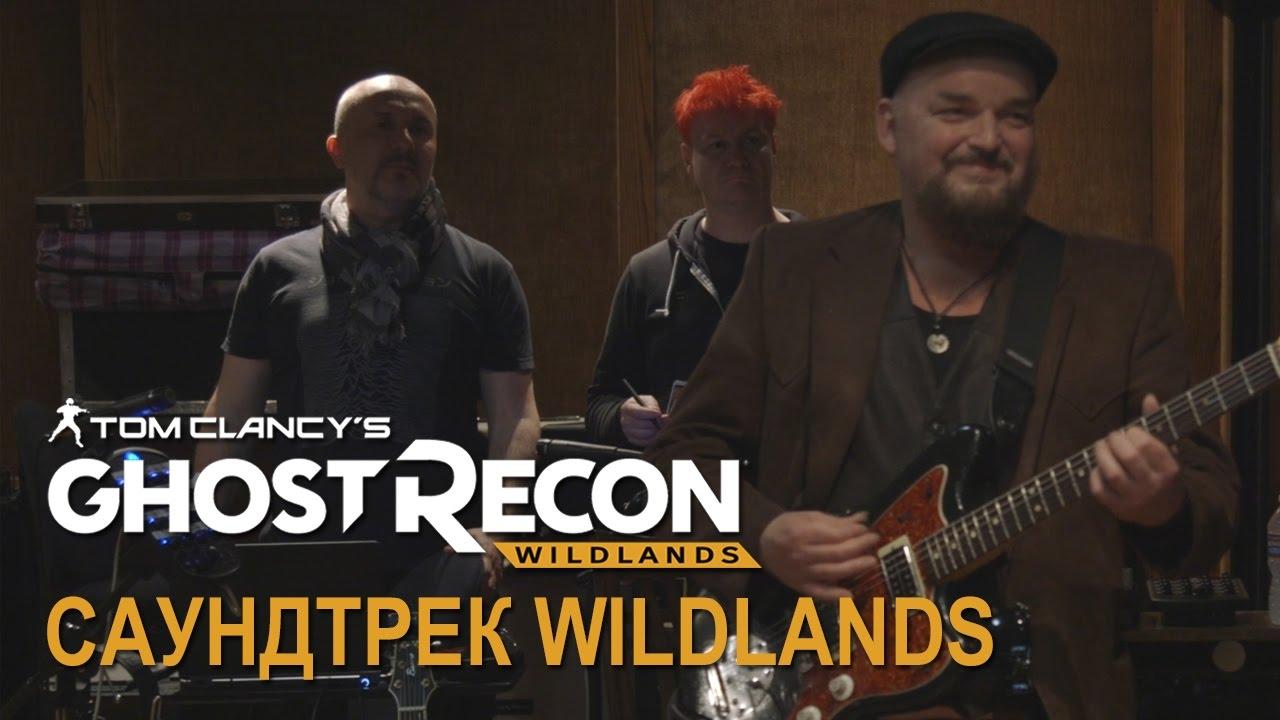 Ubisoft объявила композитора Tom Clancy's Ghost Recon Wildlands