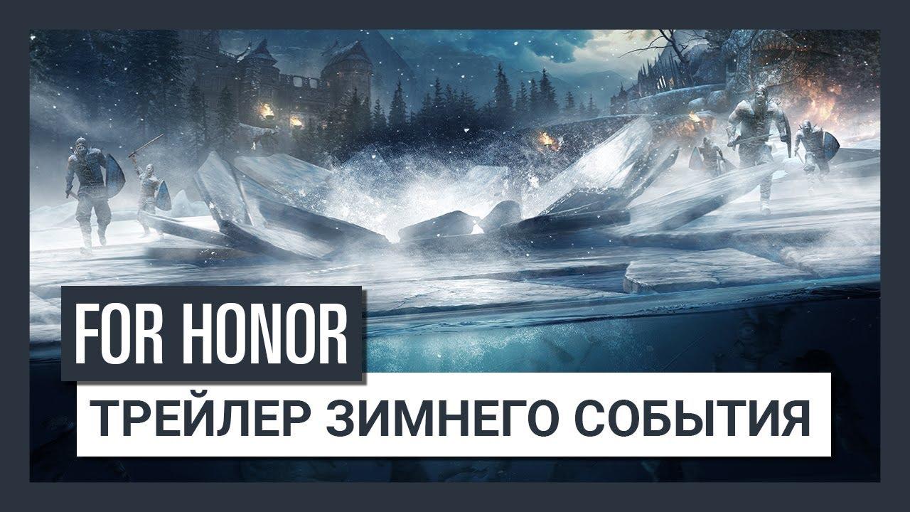 В For Honor пройдёт зимнее событие — «Праздник леденящего ветра»