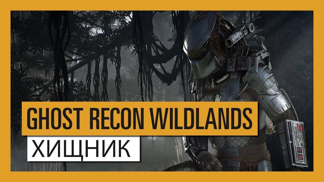 Ghost Recon Wildlands — Легенда о Хищнике